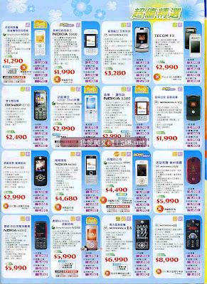 中華電信手機目錄s3 手機- 中華電信手機目錄s3 手機 - 快熱資訊 - 走進時代